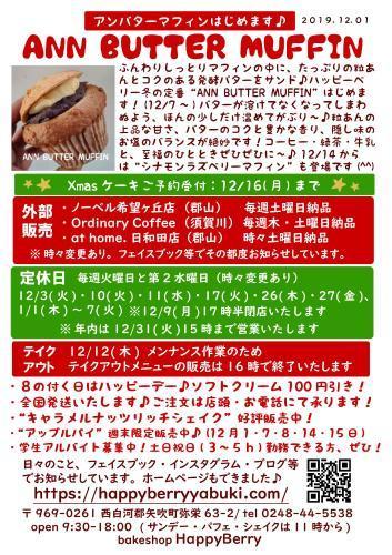 お知らせ2019.12.1号_d0140817_07292917.jpg
