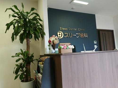 歯科医院_e0124021_12414895.jpg