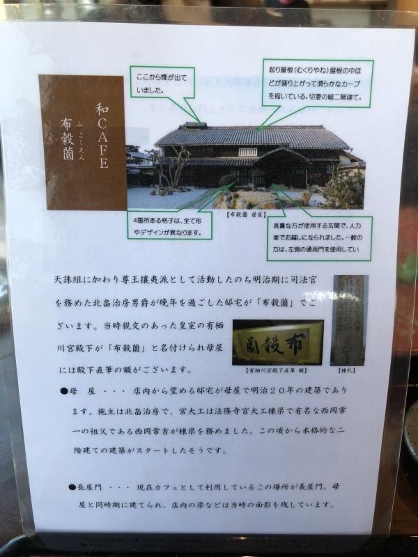 法隆寺近くのカフェ「布穀薗」で木のインテリアに囲まれランチ_e0415021_14123236.jpeg