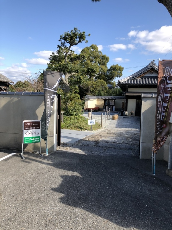 法隆寺近くのカフェ「布穀薗」で木のインテリアに囲まれランチ_e0415021_14153128.jpeg