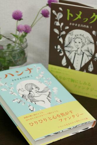 恋心と冒険心_a0392423_09151503.jpg