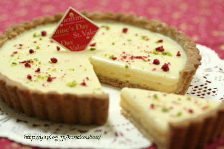 バレンタインのお菓子・ダブルホワイトチョコタルト_a0392423_09154075.jpg