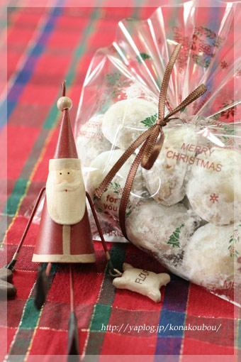 クリスマスのお菓子たち・スノーボール_a0392423_09165548.jpg