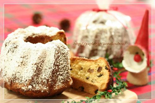 クリスマスのお菓子たち・クグロフ_a0392423_09165830.jpg