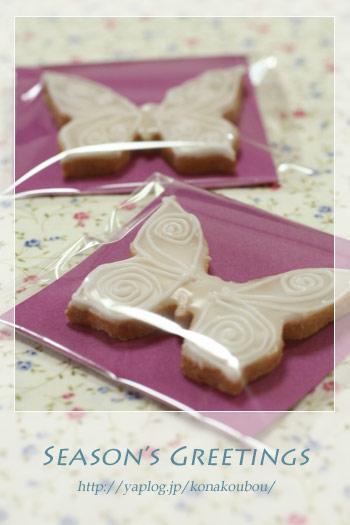 4月のお菓子・レモンクッキー_a0392423_09171405.jpg