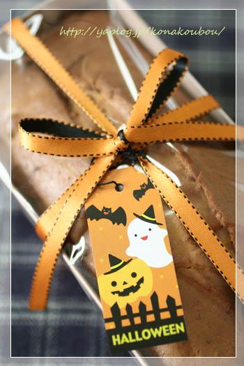10月のお菓子・かぼちゃのパウンド_a0392423_09174604.jpg