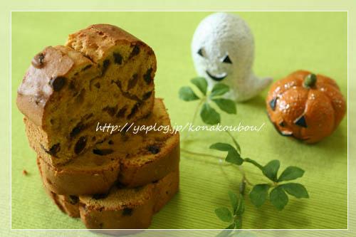 10月のお菓子・かぼちゃのパウンド_a0392423_09174664.jpg