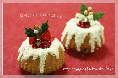 クリスマスのお菓子・ミニミニクグロフ_a0392423_09180111.jpg