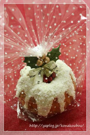 クリスマスのお菓子・ミニミニクグロフ_a0392423_09180180.jpg