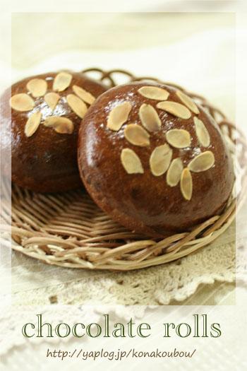 チョコ好きのための、パン。_a0392423_09181258.jpg