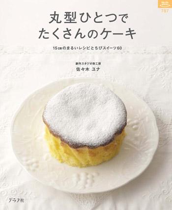 レシピ本が出版されます♪_a0392423_09183159.jpg