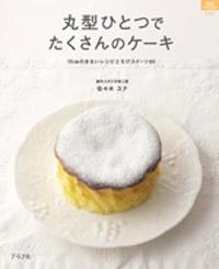 6月のお菓子・ストロベリーマフィン_a0392423_09183397.jpg
