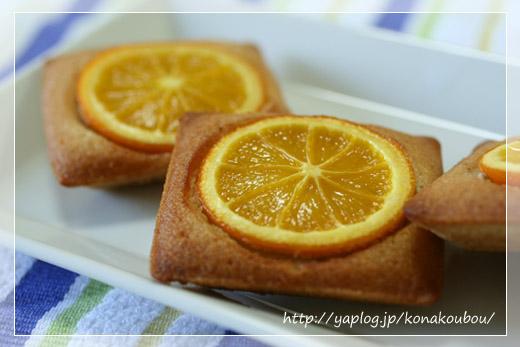 8月のお菓子・オレンジのプチケーキ_a0392423_10051069.jpg