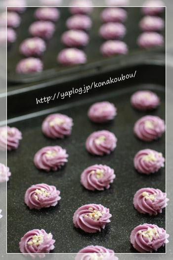 9月のお菓子・紫芋の絞り出しクッキー_a0392423_10051546.jpg