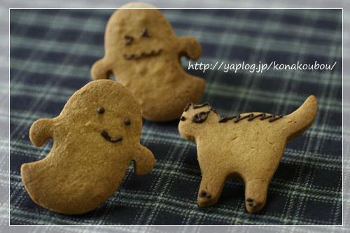 10月のお菓子・パンプキンクッキー_a0392423_10051778.jpg