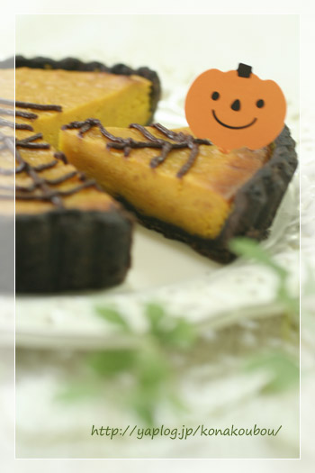 10月のお菓子・かぼちゃのタルト_a0392423_10062583.jpg