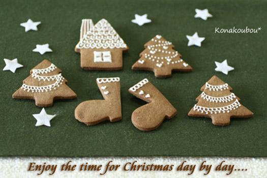 クリスマスのお菓子・オーナメントクッキー_a0392423_10063613.jpg