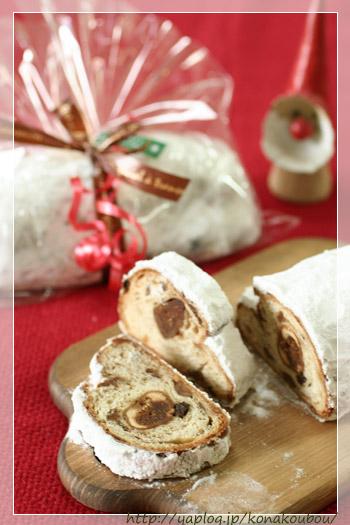 クリスマスのお菓子・シュトーレン_a0392423_10063706.jpg