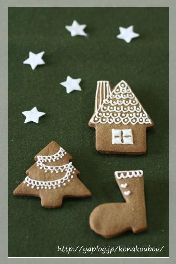 クリスマスのお菓子・オーナメントクッキー_a0392423_10063719.jpg