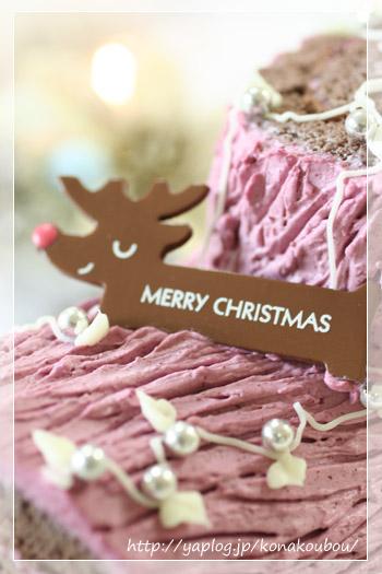 クリスマスのお菓子・ビュッシュ ド ノエル2012_a0392423_10063908.jpg