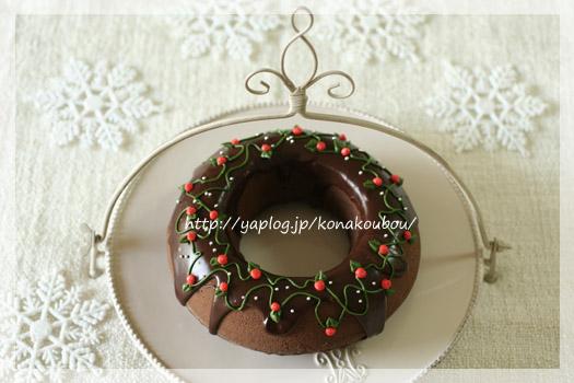 クリスマスのお菓子・チョコレートリース_a0392423_10063979.jpg