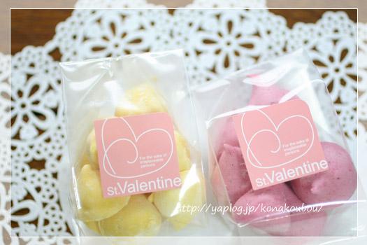バレンタインのお菓子・ギモーブ_a0392423_10065182.jpg