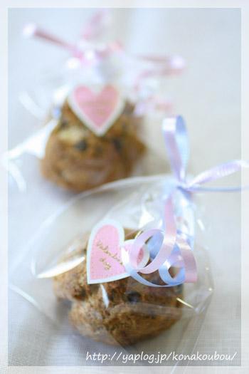 バレンタインのお菓子・チョコバナナスコーン_a0392423_10065287.jpg