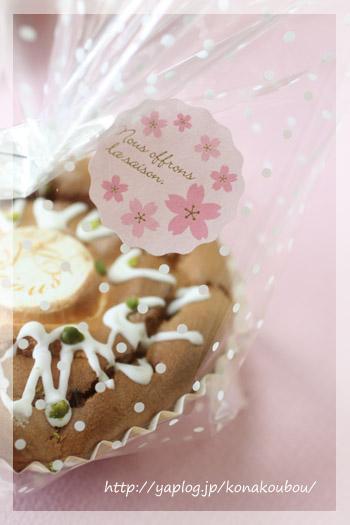 3月のお菓子・ミニミニシフォン_a0392423_10065820.jpg