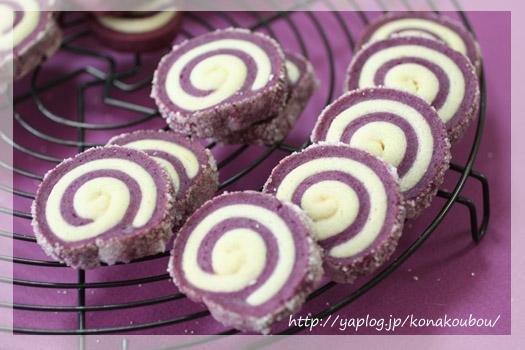 9月のお菓子・紫芋の渦巻きクッキー_a0392423_10074783.jpg
