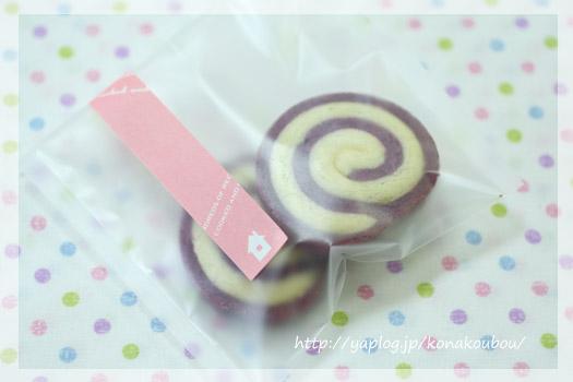 9月のお菓子・紫芋の渦巻きクッキー_a0392423_10074785.jpg