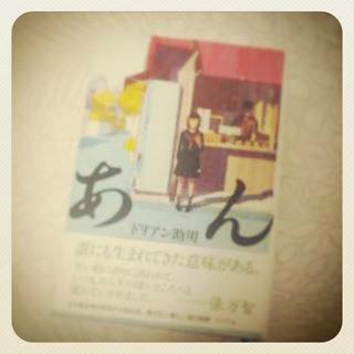 お借りした本「あん」_a0392423_10075892.jpg