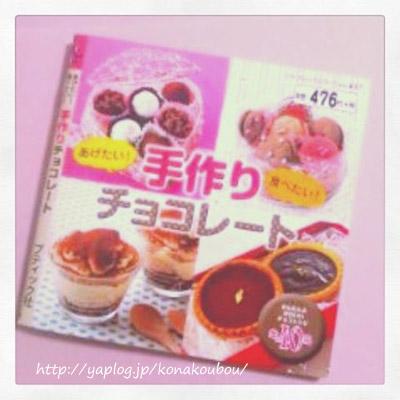 バレンタインレシピがたくさん☆_a0392423_10082613.jpg