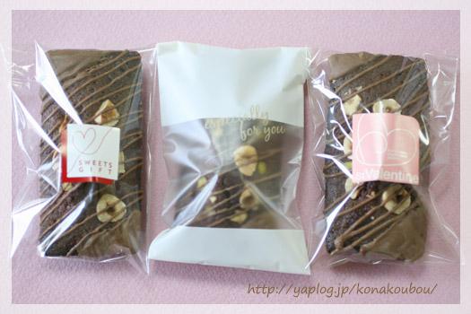 バレンタインのお菓子・フリアン ショコラ_a0392423_10082774.jpg