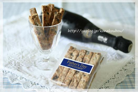 6月のお菓子・オリーブのスティッククッキー_a0392423_23152818.jpg