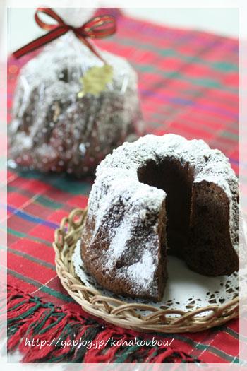 クリスマスのお菓子・ショコラクグロフ_a0392423_23160604.jpg