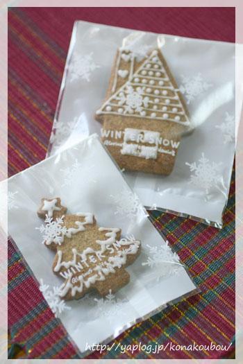 クリスマスのお菓子・オーナメントクッキー2014_a0392423_23160606.jpg