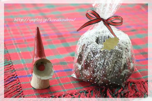 クリスマスのお菓子・ショコラクグロフ_a0392423_23160677.jpg