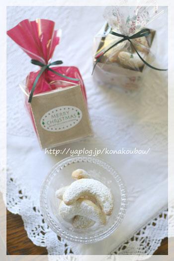 クリスマスのお菓子・三日月バニラ_a0392423_23160743.jpg