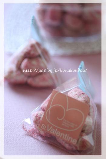 2月のお菓子・ピンクのアマンドショコラ_a0392423_23162145.jpg