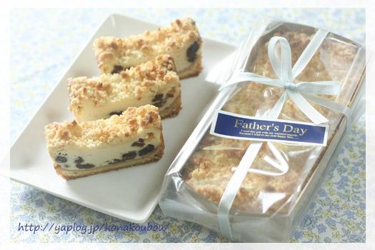 6月のお菓子・ラムレーズンのチーズケーキ_a0392423_23165538.jpg