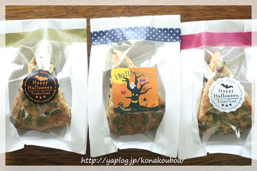 10月のお菓子・かぼちゃのスコーン_a0392423_23173555.jpg