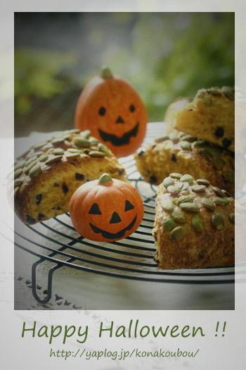 Happy Halloween !_a0392423_23174934.jpg