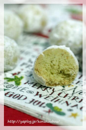 クリスマスのお菓子・ピスタチオのスノーボール_a0392423_23175714.jpg