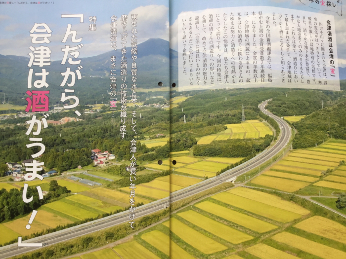 会津漆器考「二つの地場産業の昨今」_e0130334_23104241.jpg