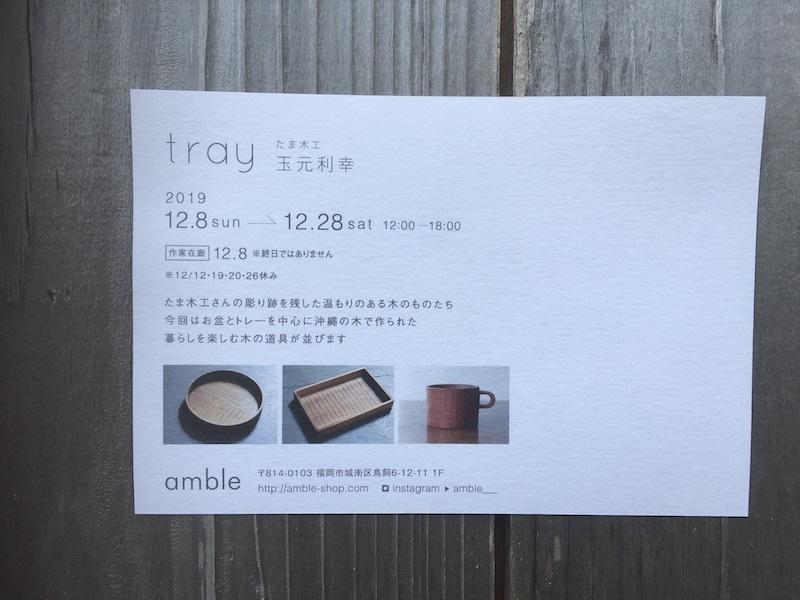 個展 「tray」_b0112037_08200237.jpg