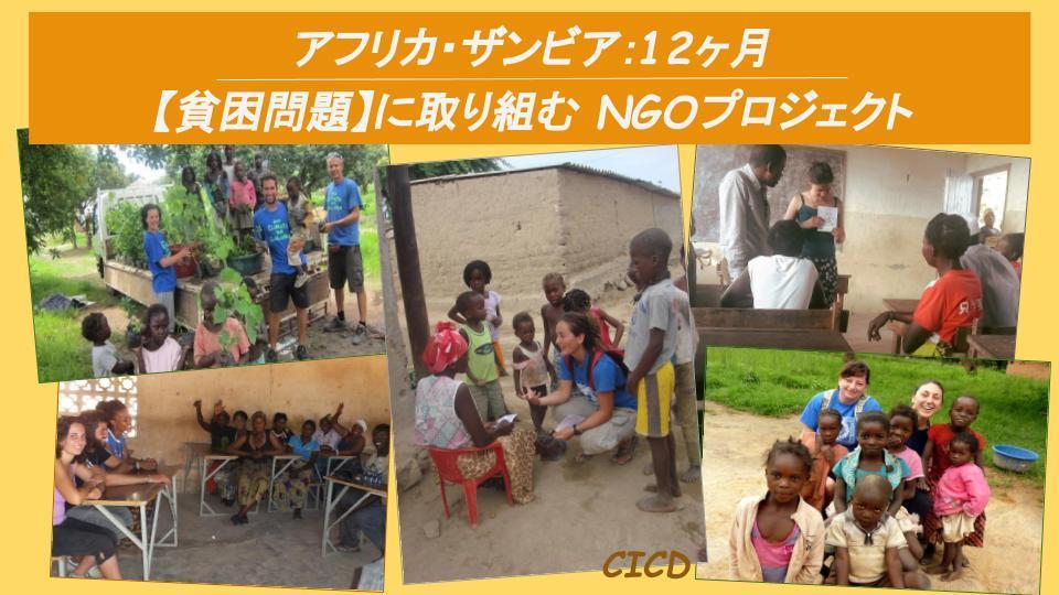 【イギリス研修+アフリカ・ザンビア貧困問題に取り組む海外ボランティア募集!】_a0383739_07500682.jpg