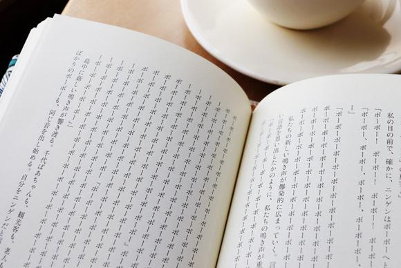 村田沙耶香さんの変半身(かわりみ)を読む_e0234741_14353200.jpg