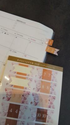 191201 「幸せおとりよせ手帳」に月間インデックスを貼ろう!_f0164842_11500005.jpg