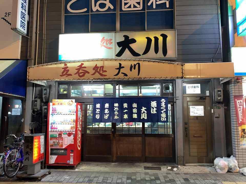大正の居酒屋「立呑処 大川」_e0173645_09452324.jpg