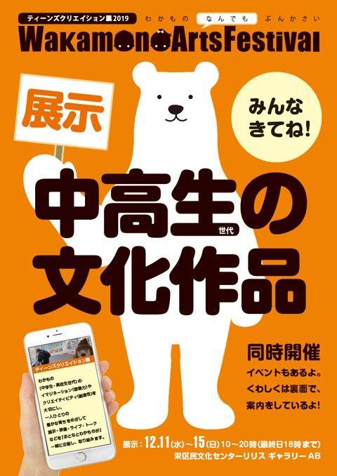 Wakamono Arts Festival_f0197045_20564206.jpg